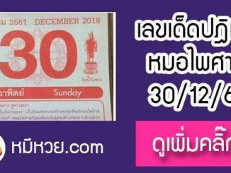 หวยปฎิทิน หมอไพศาล30/12/61