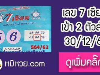 เลขเด็ด 7เซียนให้โชค 30/12/61