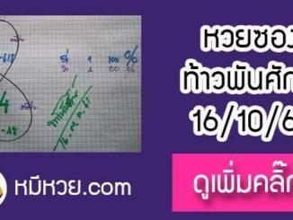 หวยซองท้าวพันศักดิ์16/10/61