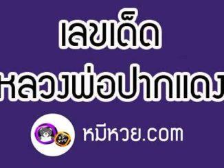 หวยหลวงพ่อปากแดง 17/1/62