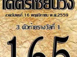 หวยซองโคตรเซียนวิ่ง16/11/2559