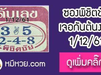 หวยซอง หวยพิชิตชัย1/12/61