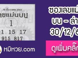 หวยซอง เลขแม่นล่าง30/12/61