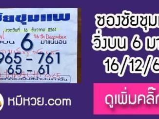 หวยซอง ชัยชุมแพ16/12/61