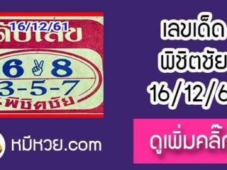 หวยซอง หวยพิชิตชัย16/12/61