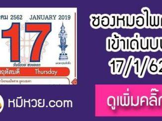 หวยปฎิทิน หมอไพศาล17/1/62