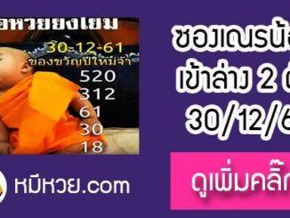 หวยซอง เลขเด็ดเณรน้อย30/12/61
