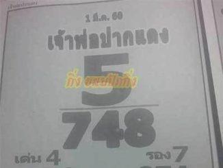 หวยซองเจ้าพ่อปากแดง1/3/2560