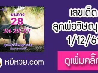 หวยซอง ลูกพ่อวิษณุกรม1/12/61