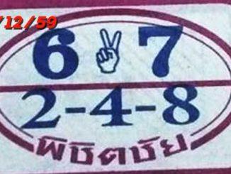 หวยพิชิตชัย30/12/2559