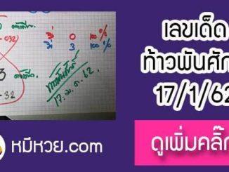 หวยซองท้าวพันศักดิ์17/1/62