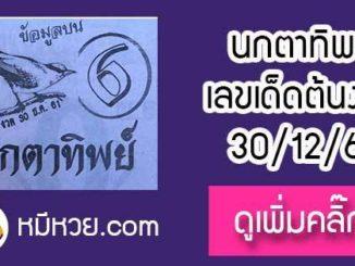 หวยซองนกตาทิพย์ 30/12/61