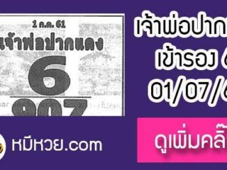 หวยซอง เจ้าพ่อปากแดง 1/7/61