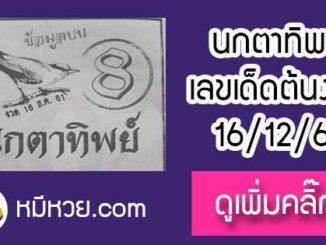 หวยซองนกตาทิพย์ 16/12/61