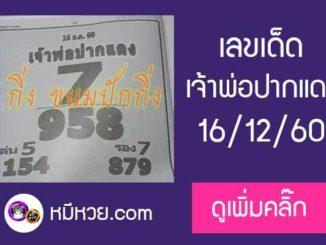 หวยซอง เจ้าพ่อปากแดง 16/12/60