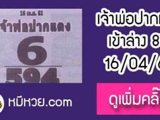 หวยซอง เจ้าพ่อปากแดง 16/4/61
