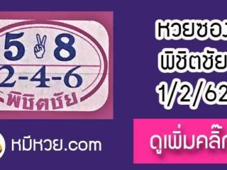 หวยซอง หวยพิชิตชัย1/2/62