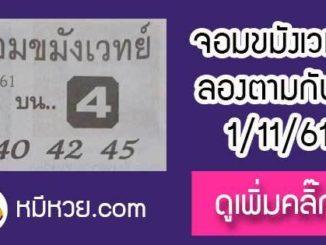 หวยซองจอมขมังเวทย์ 1/11/61