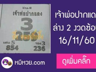 หวยซอง เจ้าพ่อปากแดง 16/11/60