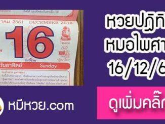 หวยปฎิทิน หมอไพศาล16/12/61