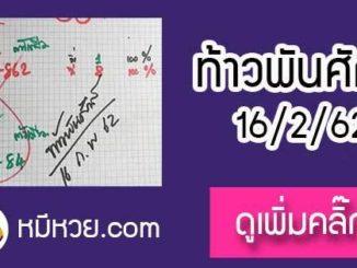 หวยซองท้าวพันศักดิ์16/2/62