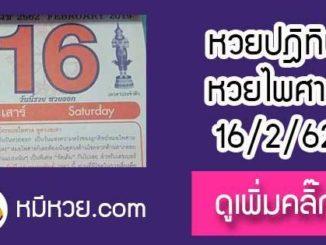 หวยปฎิทิน หมอไพศาล16/2/62