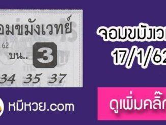 หวยซองจอมขมังเวทย์ 17/1/62