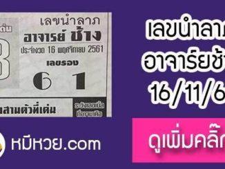 เลขนำลาภ อาจาร์ยช้าง 16/11/61