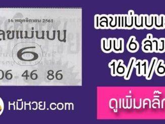 หวยซอง เลขแม่นล่าง16/11/61