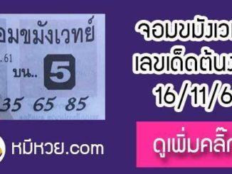 หวยซองจอมขมังเวทย์ 16/11/61