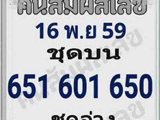หวยคนสัมผัสเลข16/11/2559