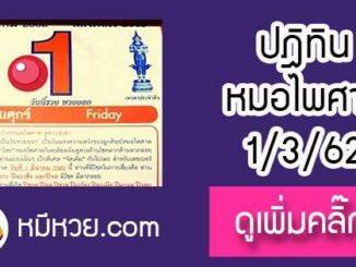 หวยปฎิทิน หมอไพศาล1/3/62