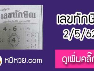 หวยซองสั่งลุย 2/5/62