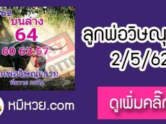 หวยซอง ลูกพ่อวิษณุกรม2/5/62
