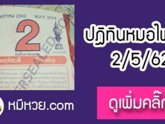 หวยปฎิทิน หมอไพศาล2/5/62
