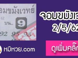 หวยซองจอมขมังเวทย์ 2/5/62