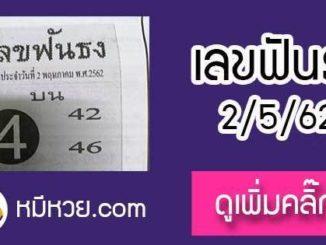 หวยซอง เลขฟันธง 2/5/62
