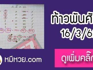 หวยซองท้าวพันศักดิ์16/3/62