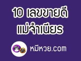 หวยแม่จำเนียร 1/6/62 [สิบเลขเด็ดขายดี]