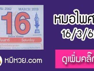 หวยปฎิทิน หมอไพศาล16/3/62