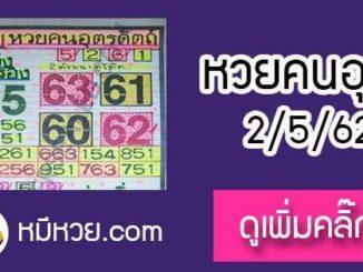 หวยซอง หวยคนอุตรดิตถ์2/5/62