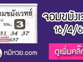 หวยซองจอมขมังเวทย์ 16/4/62
