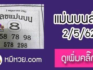 หวยซอง เลขแม่นล่าง2/5/62