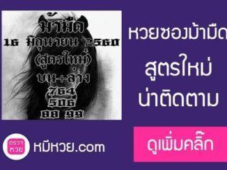 หวยซองม้ามืด16/6/2560 (สูตรใหม่)