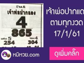 หวยซอง เจ้าพ่อปากแดง 17/1/61