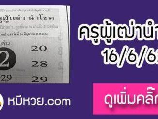 ครูผู้เฒ่านำโชค 16/6/62