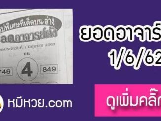 หวยซอง ยอดอาจาร์ยดัง 1/6/62