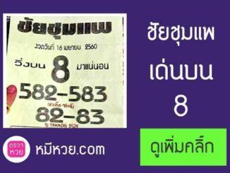 หวยซองชัยชุมแพ16/4/2560 ต้องตำ!!