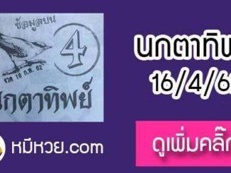 หวยซองนกตาทิพย์ 16/4/62