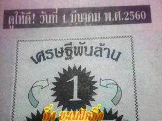 หวยเศรษฐีพันล้าน1/3/2560